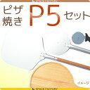 ピザ焼き P5セット【送料無料】 ピザピール大 回転ピザピール 赤外線温度計 ピザボード ピザカッターのセットです【RCP】 02P05Nov16