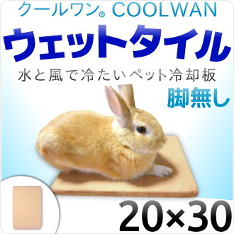 Cool one wet tile-20 × 30 no leg-for pet cooling tile mat rabbit ferret cage size water only in the cold. Pleasant exhilaration on the brink do survive in this ヒエヒエ summer heat against intense heat is! Rabbit heatstroke? s patent registration products.