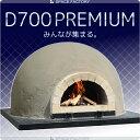 ピザ窯 ピザ窯キットみんなが集まる! ドーム型ピザ窯キット 石窯D700 プレミアム 食育 02P05Nov16