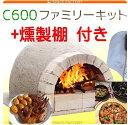 C600 ファミリーキット + 燻製棚付きピザ窯 ピザ窯キッ...