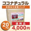 【送料無料】ココピート/ナチュラル 20kg