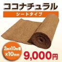 ココピート/ココナチュラルシートタイプ巾2m×10m巻×厚み10mm【代引不可】