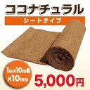 ココピート/ココナチュラルシートタイプ巾1m×10m巻×厚み10mm【代引不可】