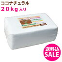 【送料無料】ココピート/ココナチュラル 20kg