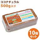 【送料無料】ココピート/ココナチュラルブロックタイプ500g×10個セット