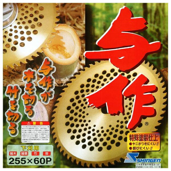 【草刈用チップソー】与作 10インチ/255mm (草刈機用・刈払機用・替刃)