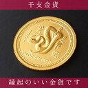 【純金 コイン 金貨】(純金コイン)24金 干支 金貨 へび 蛇 1/20オンス 2001年 オーストラリアパース発行 クリアケース付