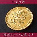 【純金 コイン 金貨】(純金コイン)24金 干支 金貨 竜 龍 1/10オンス 2000年 オーストラリアパース発行