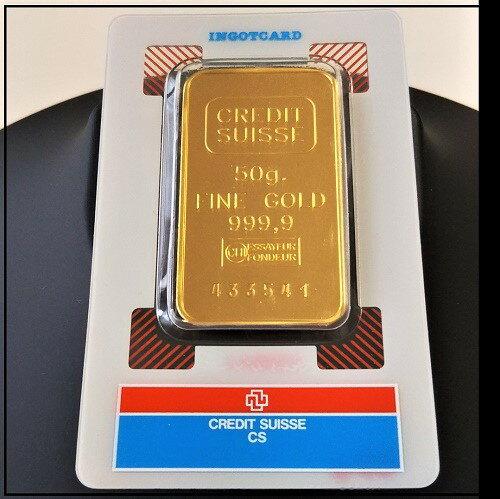 純金 インゴット ingot 金地金 24金 スイスクレジット 純金インゴット 50g クレディー・スイス銀行発行 送料無料 ブリスターケース入り