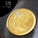【純金 コイン 金貨】24金 メイプル金貨 メイプルリーフ金貨 お守り ゴールドコイン 1/20オンス カナダ王室造幣局 2016年 (k24 24k 地金型金貨 エリザベス gold coin 99.99% au maple leaf)