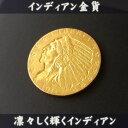 【金 コイン 金貨】インディアン金貨 アメリカ 1911年 5ドル金貨 保証書付