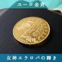【金 コイン 金貨】ユーロ金貨 女神エウロパ 2011年 プルーフ加工 フランス 50ユーロ