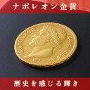金コイン ナポレオン金貨 1810年 20フラン