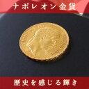 金コイン ナポレオン金貨 ナポレオン3世 1866年 20フラン