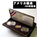 【金 コイン 金貨】(金コイン)アメリカ議会 200周年 記念金貨 銀貨 白銅貨 1989年 プルーフ加工