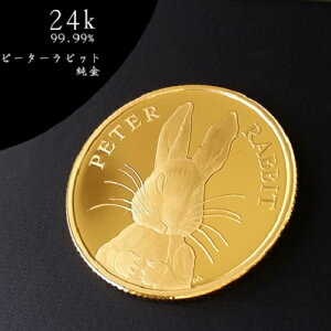 【純金コイン】24金 ピーターラビット金貨 7.8g 2016年製 イギリス王室造幣局発行 保証書付 ゴールドコイン