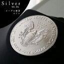 【純銀コイン】イーグル銀貨 1オンス 2016年製 アメリカ合衆国発行ウォーキング リバティー 自由の女神 銀貨 コイン 純銀