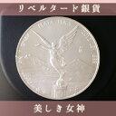 【純銀コイン】リベルタード銀貨 1オンス 2012年製 メキシコ合衆国発行