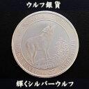 【純銀コイン】オオカミ銀貨 3/4オンス 2015年製 カナダ