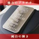 【プラチナ インゴット 延べ棒】(インゴット 徳力)プラチナバー 徳力 50g pt 白金 純プラチナ インゴッド 送料無料 日本