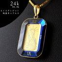 【純金 ネックレス インゴット】 24金 スイスクレジット リバティー ネックレス 1g 18金 角型青時計枠 (自由の女神 gold ingot necklace 24k k24 suisse credit liberty jewelry )