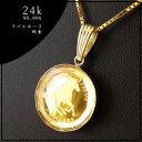 【純金 ネックレス コイン】ツバルホース金貨 1/25オンス 18金 伏せ込みガラス枠 コイン ペンダント K18 jewelry