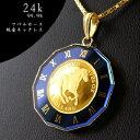 【純金 ネックレス コイン】24金 ツバルホース金貨 純金ネックレス 1/25オンス 18金 丸型青時計枠 コイン ペンダントトップ jewelry