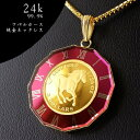 【純金 ネックレス コイン】24金 ツバルホース金貨 純金ネックレス 1/25オンス 18金
