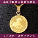 【純金 ネックレス コイン】24金 ツバルホース 1/25オンス 18金ツメ枠 ゴールドコイン チェーン付き 保証書付 純金コインペンダント jewelry