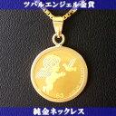 【純金 ネックレス コイン】24金 ツバルエンジェル 1/25オンス 18金ツメ枠 ゴールドコイン チェーン付き 保証書付 純金コインペンダント エンゼル jewelry