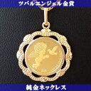 【純金 ネックレス コイン】24金 ツバルエンジェル金貨 ネックレス 1/25オンス 18金ツメ枠6 ゴールドコイン チェーン付き 保証書付 純金コインペンダント jewelry