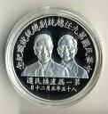 台湾 馬英九総統が再選