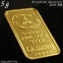 【三菱マテリアル インゴット 5g】三菱ゴールドバー インゴット 純金 ゴールドk24 24金 地金型金貨 Gold Bar Au MitsubishiINGOT インゴット ゴールド バー