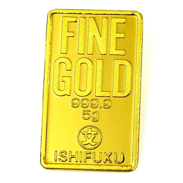 【新品・未開封】『 ISHIFUKU ゴールドバー 5g 』日本製 5gの純金 24金 INGOT インゴット石福 ゴールドバー 地金型 Gold bar《安心の本物保証》【保証書付き・巾着袋入り】