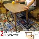 送料無料 KOTATSU COLLECTION 高さが変えられる2WAYこたつテーブル KT-105 リバティー 炬燵 コタツ こたつテーブル ローテーブル ハイテーブル リビングテーブル 炬燵 コタツ アルダー 北欧デザイン