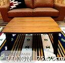 送料無料 KOTATSU COLLECTION コタツ ピノン PINON 75N こたつテーブル ピノン75N 正方形(75x75cm) 炬燵 コタツ こたつテーブル 炬…