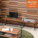 送料無料 MUSH(マッシュ)エクステンションテーブル【MUET-105】 伸縮テーブル リビングテーブル アイアン パイプ デザイン ブラウ…