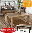送料無料 東谷(AZUMAYA) KOTATSU COLLECTION カタリナ120NAN/BR ナチュラル/ブラウン ツートン W120×D80×H38/4...