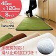 送料無料 (45×120cm)マイクロファイバーウレタンキッチンマット【Lumurma-ラマーマ-(Sサイズ)】