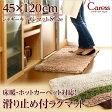 送料無料 (45×120cm)マイクロファイバーシャギーキッチンマット【Caress-カレス-(Sサイズ)】