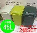 楽天スペースラボ送料無料 ECOコンテナスタイル45J(2個セット) ゴミ箱 ごみ箱 ダストボックス 分別ペール ホワイト ブラウン ライトグリーン グリーン ダークグリーン RSD-310 CS2-45J RSD-182※ピンク完売