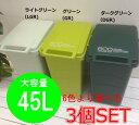 【スーパーSALE】送料無料 ECOコンテナスタイル45J(3個セット) ゴミ箱 ごみ箱 ダストボックス 分別ペール ホワイト ピンク ブラ…