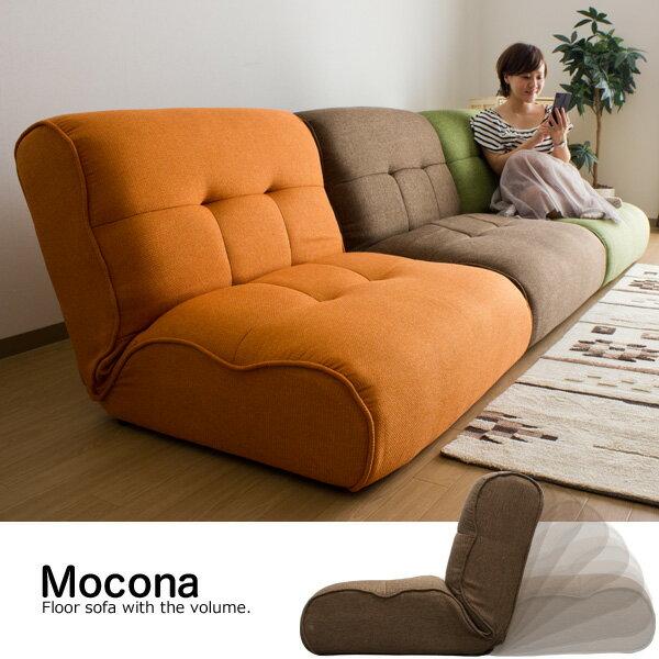 リクライニング座椅子1人掛け/Mocona(モコナ)[商品番号