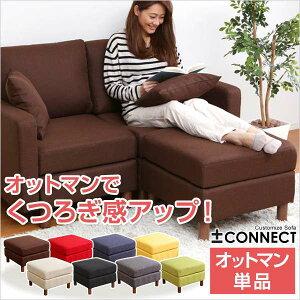 カスタマイズソファ【-Connect-コネクト】(オットマン単品)【代引不可】