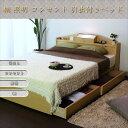 マット付 引き出し BED ベット ライト 日本製 黒 ブラック BK 茶 ブラウン BR ナチュラル NA D
