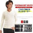 セーター ニットフィッシャーマン knit メンズ Men's ケーブル クルーネック Uネック Vネック ニットソー セーター sweater スエーター きれいめ ブラック グレー 白 ホワイト 紺 ネイビー 02P27May16
