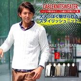 セーター ニット メンズ ケーブル クルーネック Uネック Vネック ニットソー セーター きれいめ ブラック グレー 白 ホワイト 紺 ネイビー 20P23Apr16