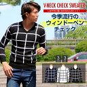 【5,400円以上で送料無料】 セーター ニット knit メンズ Men's チェック ウィンドーペン ウィンドーペン ケーブル クルーネック Vネック 02P03Dec16 02P03Dec16 02P03Dec16 02P03Dec16