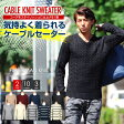 セーター ニットフィッシャーマン knit メンズ Men's ケーブル クルーネック Uネック Vネック ニットソー セーター sweater スエーター きれいめ ブラック グレー 白 ホワイト 紺 ネイビー ボーダー 02P18Jun16
