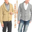 ショッピングデスク カーディガン メンズ Men's 長袖 ニット knit ショール カーデ カーデガン cardigan ショールカーディガン メンズファッション ケーブル ブラック ミックス きれいめ ニットカーデ スクール